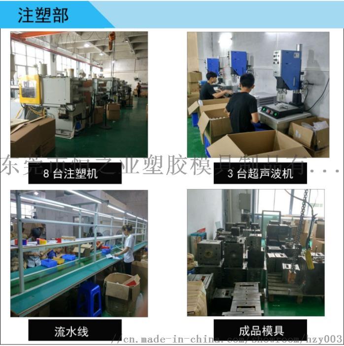 注塑模具开模注塑加工制作 塑胶模具制造厂家90418305