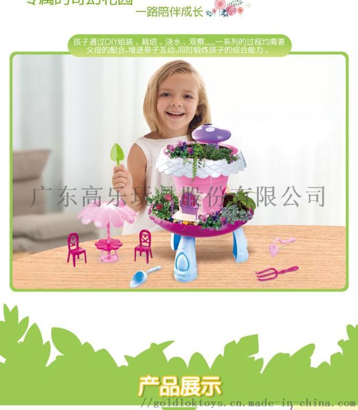 种花玩具_画板-1_04.jpg