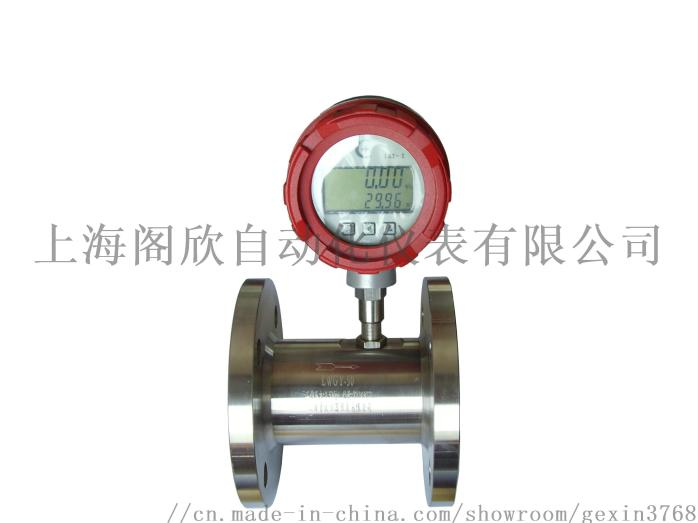 气体涡轮流量计LWGQ-50845283145