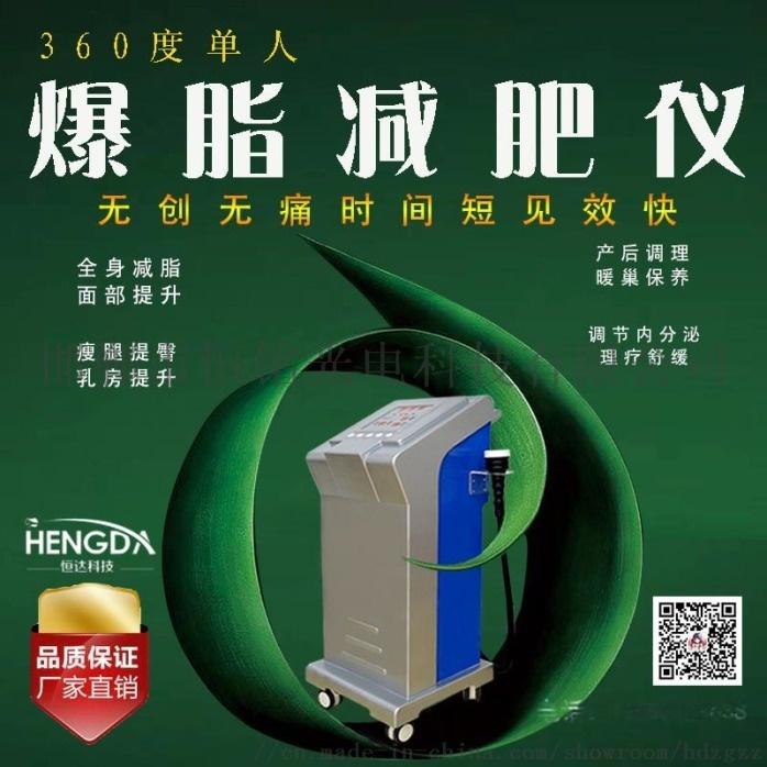 六合一极速爆脂仪  魔力瘦减肥仪  隔空爆脂减肥仪847668565