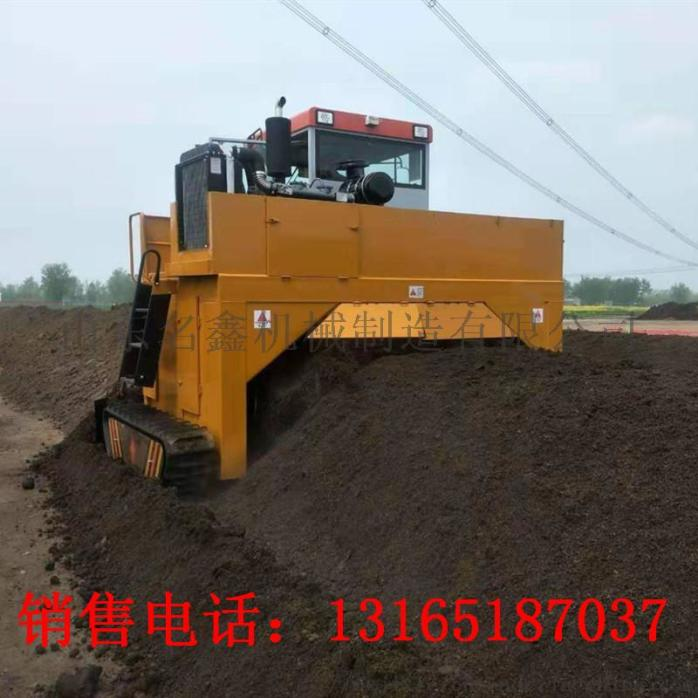 畜禽糞便處理翻堆機 翻拋機 有機肥生產翻堆機108432732