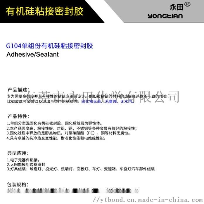 G104产品介绍.jpg