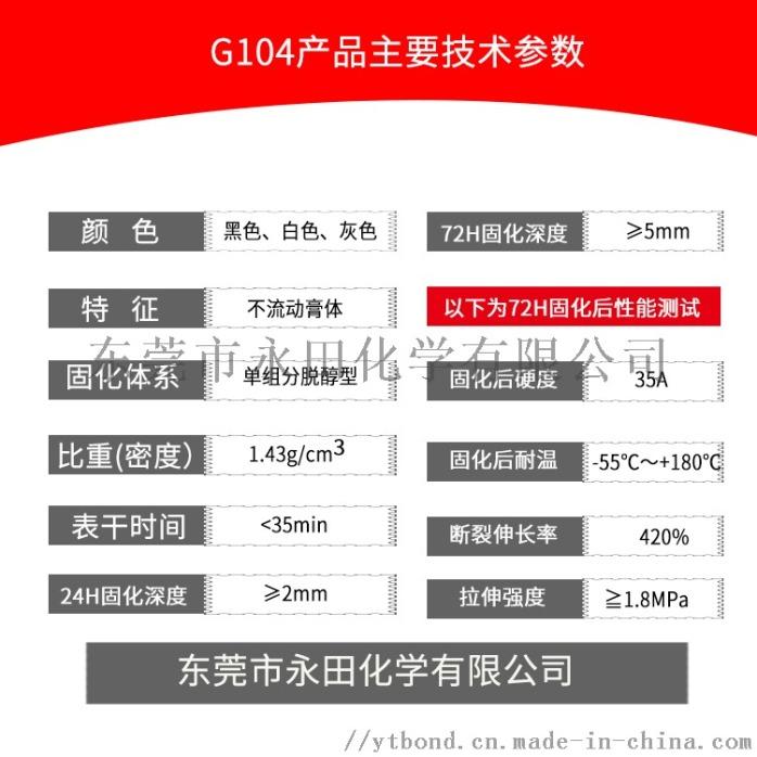 G104产品参数.jpg