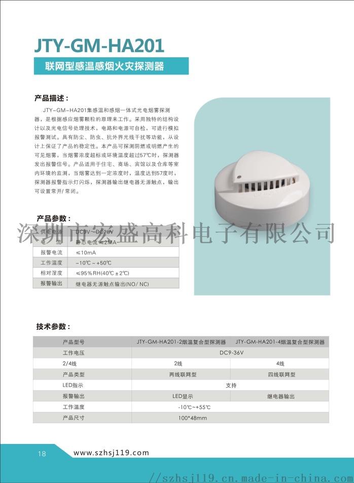 带继电器输出复合型感温感烟火灾探测器安全可靠84730425