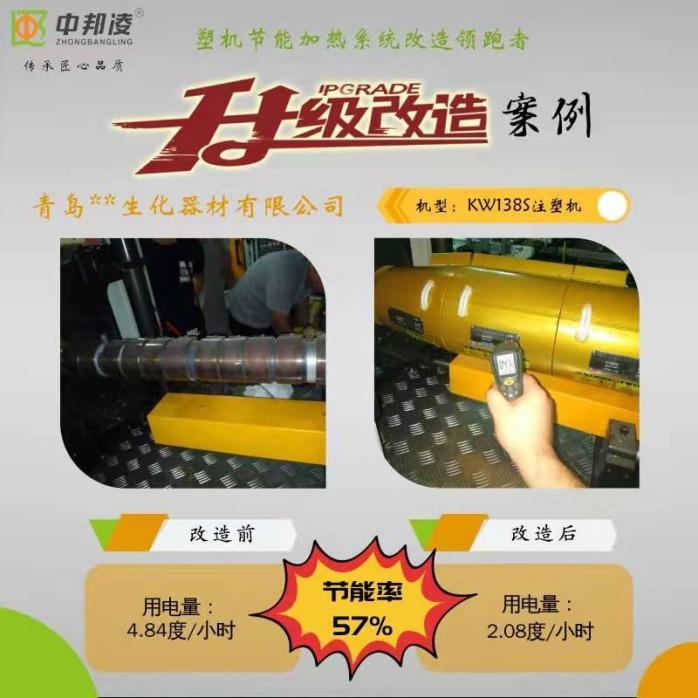 青岛中邦凌 节能加热圈 厂家定制 节能30%108627062