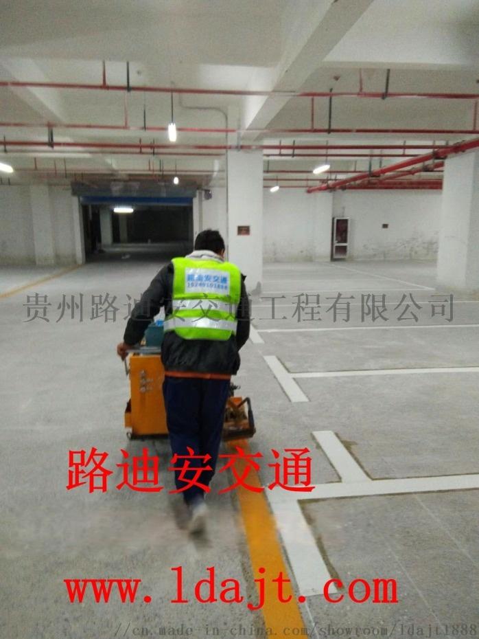 贵阳停车位热熔标线划线及设施安装85306305