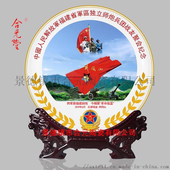 福建省軍區獨立師炮兵團戰友聚會紀念盤.jpg