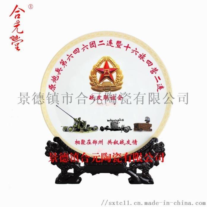 炮兵戰友聚會紀念盤.jpg