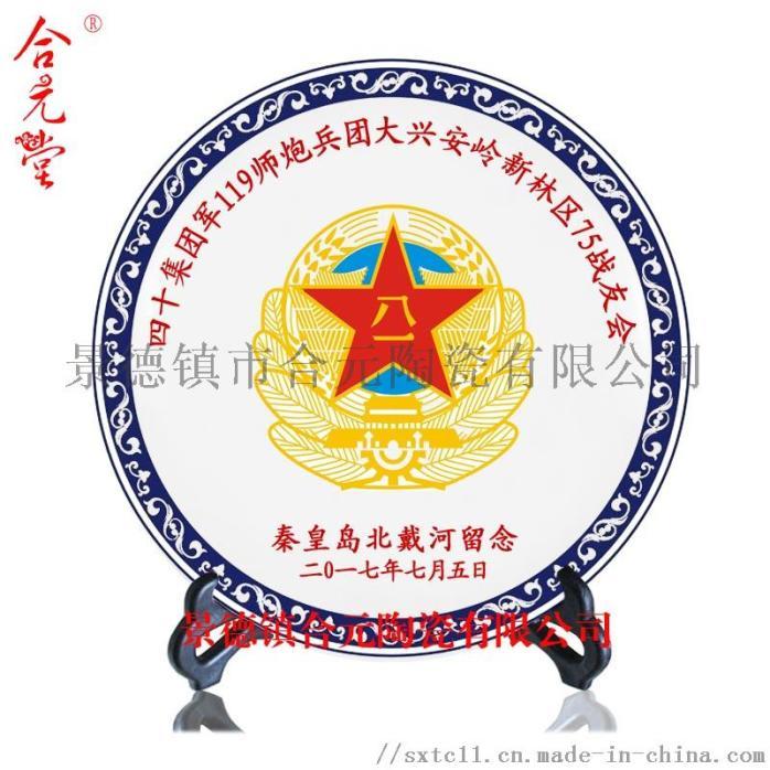 秦皇島戰友聚會紀念盤.jpg