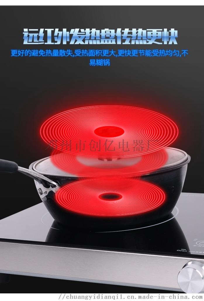 商用家用嵌入式镶嵌式触摸屏单头电陶炉825992472