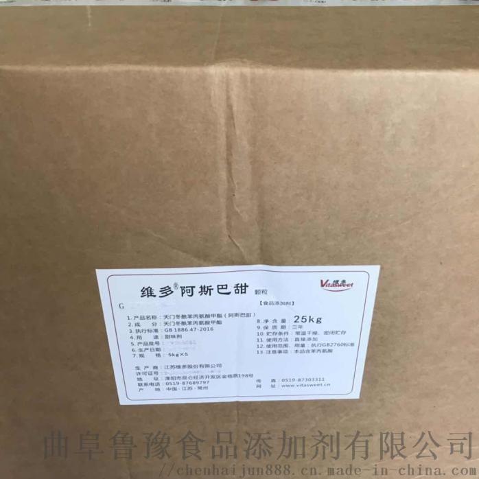 食品级阿斯巴甜厂家现货供应103353542