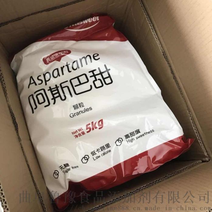 大量厂家直销甜味剂阿斯巴甜821335822