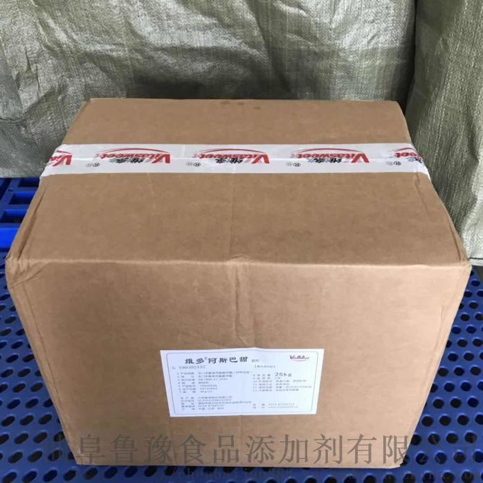 大量厂家直销甜味剂阿斯巴甜821335832