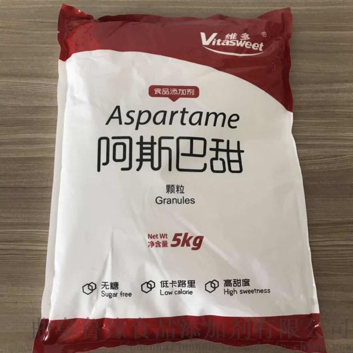食品级甜味剂阿斯巴甜厂家直销821343382