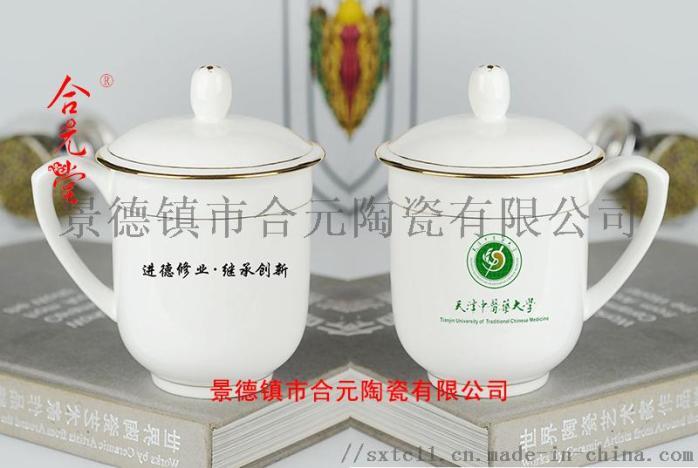訂製週年校慶禮品陶瓷茶杯,學校慶典活動紀念品杯子845908075