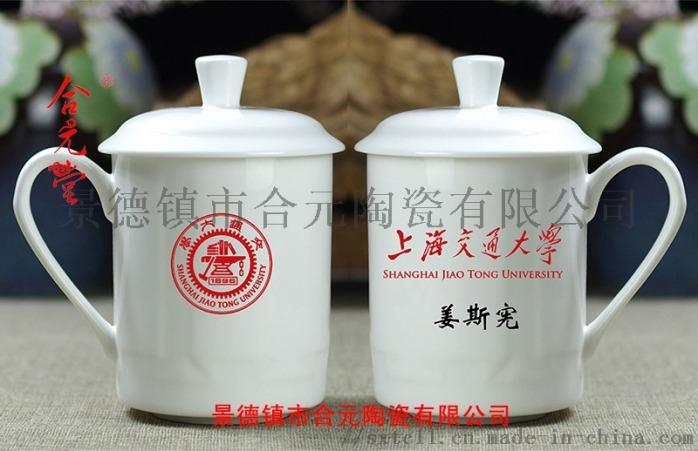 訂製畢業季紀念品陶瓷水杯,大學生禮品杯子燒字838303055