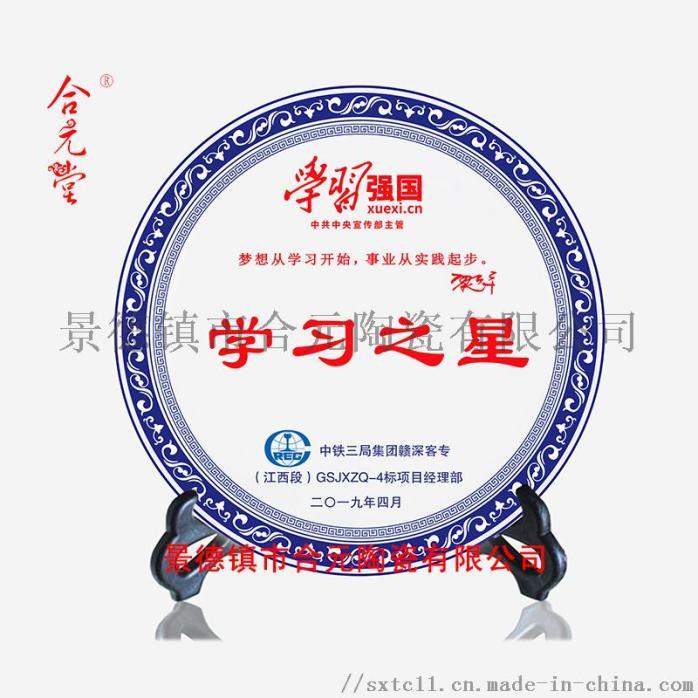 中鐵三局學習之星紀念盤.jpg