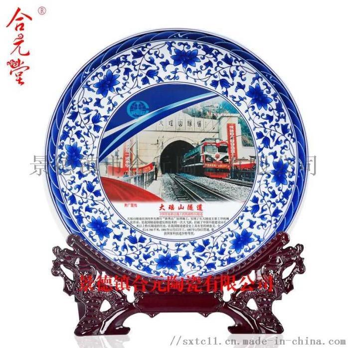 中鐵隧道通車紀念盤.jpg