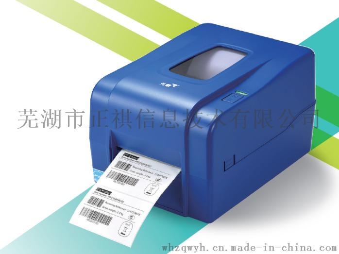 芜湖马鞍山条码打印机、扫描枪、标签纸、PDA采集器58771145