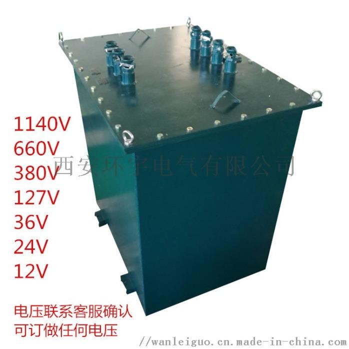 KSG三相礦用防爆變壓器廠 1140V轉660V111750825