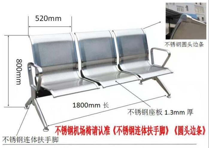201不锈钢排椅价格、三角横梁不锈钢排椅、不锈钢**排椅、不锈钢连排椅、不锈钢排椅厂家直销35056265