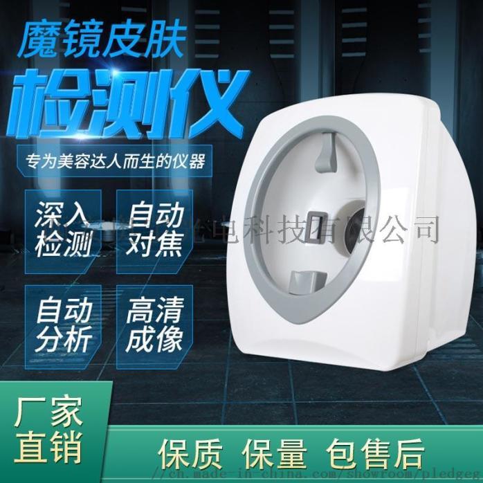 reveal皮肤检测仪魔镜皮肤检测仪高清皮肤检测仪849838565