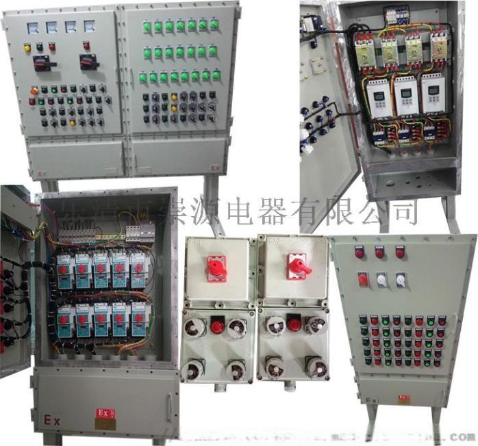 304不锈钢防爆配电箱BXMD-4K防爆控制箱厂家111879622