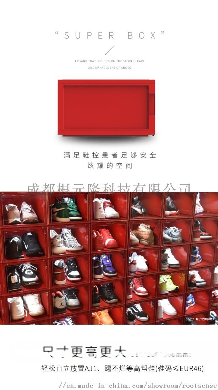 鞋盒**终_16.jpg
