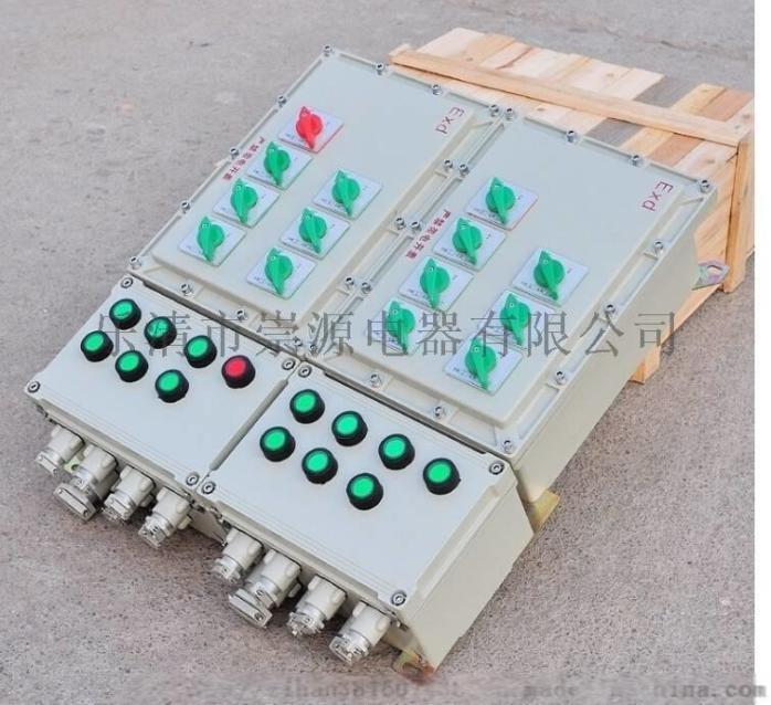 定制BXMD51防爆铸铝配电箱多路启动控制箱厂家833966352
