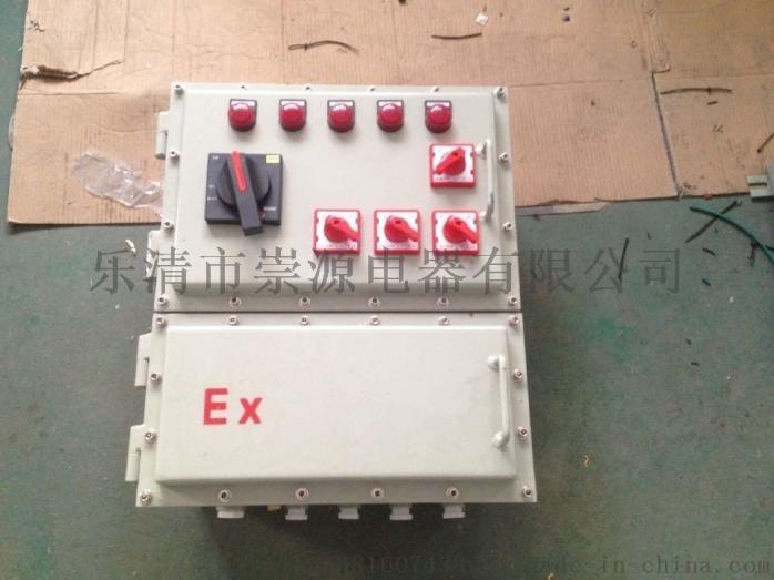 IIC级防爆控制箱厂家BXK防爆配电箱钢板焊接壳体833963132
