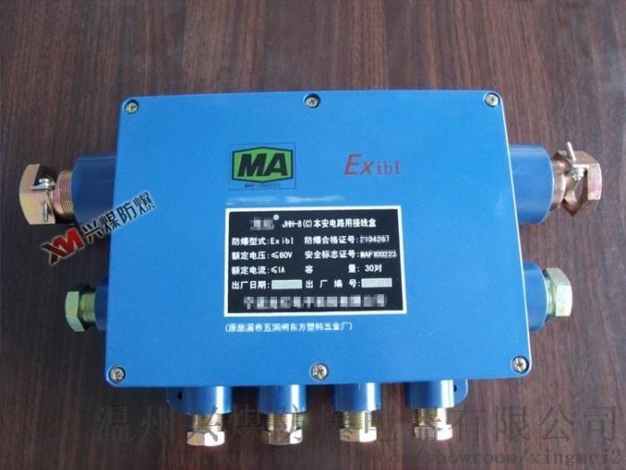 JHH-6通10对本安接线盒108428795