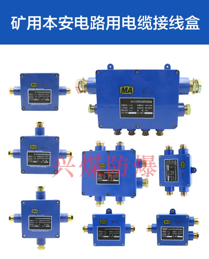 JHH-2塑料本安电路用接线盒108418565