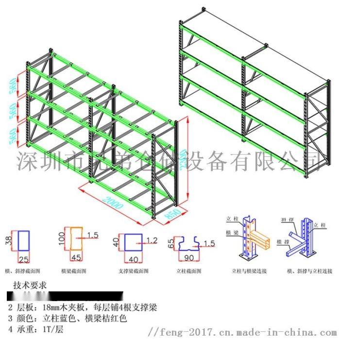 深圳市川东膜结构工程有限公司-重型货架图纸.jpg