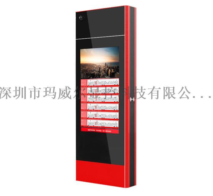 北京瑪威爾戶外高亮顯示廣告屏全套解決方案放心省心112023385