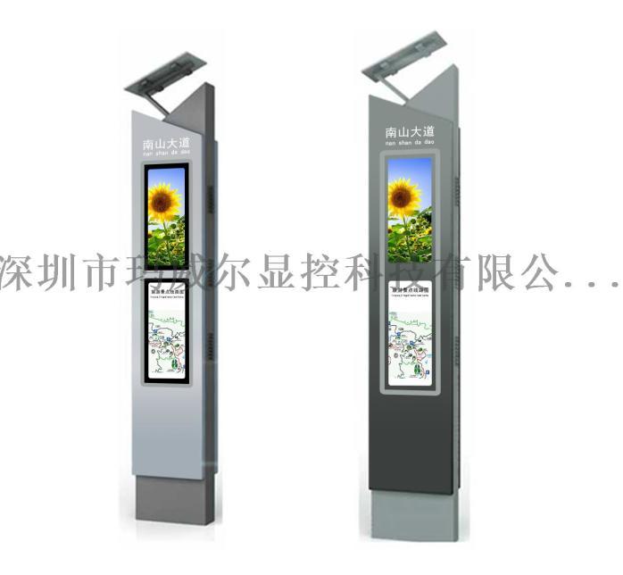 北京瑪威爾戶外高亮顯示廣告屏全套解決方案放心省心112023375
