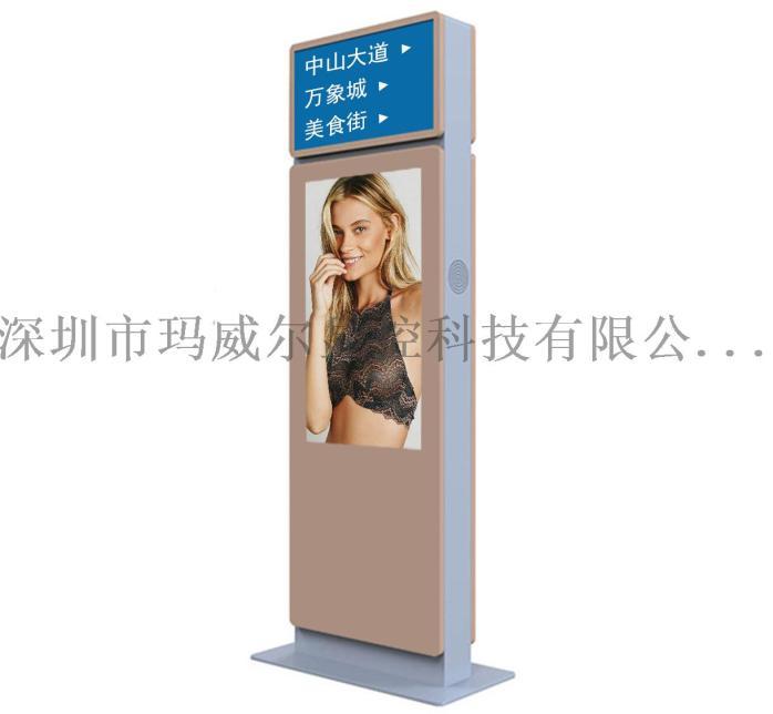 北京瑪威爾戶外高亮顯示廣告屏全套解決方案放心省心112023355