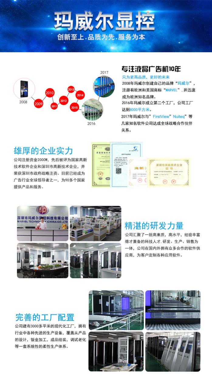 北京瑪威爾戶外高亮顯示廣告屏全套解決方案信譽保證110287665