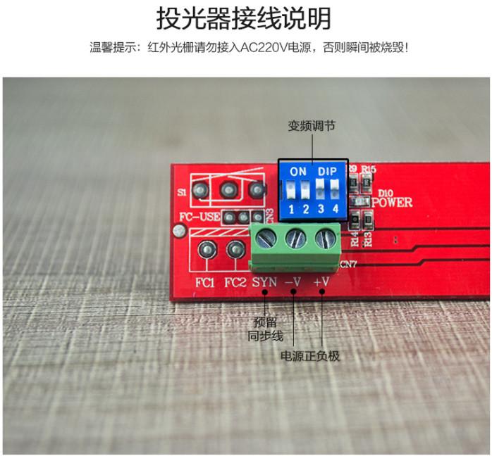投光器接线说明.jpg