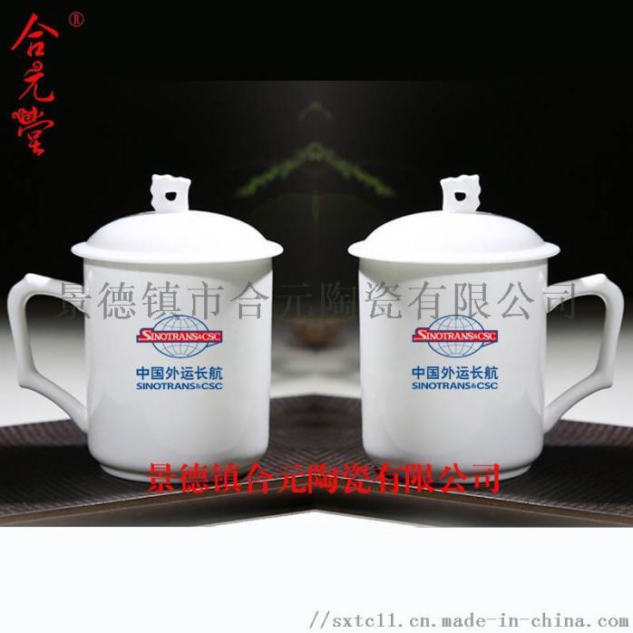 訂製陶瓷帶蓋辦公茶杯,公司會議室專用辦公水杯110415845