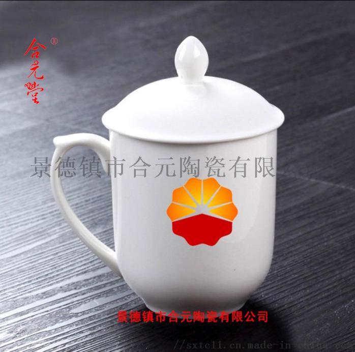 訂製陶瓷帶蓋辦公茶杯,公司會議室專用辦公水杯110415795