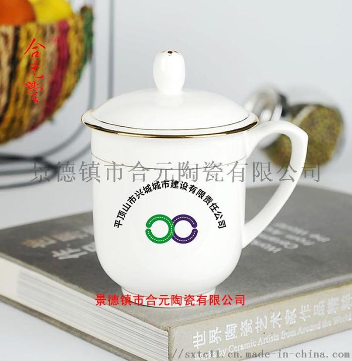訂製陶瓷帶蓋辦公茶杯,公司會議室專用辦公水杯110415775