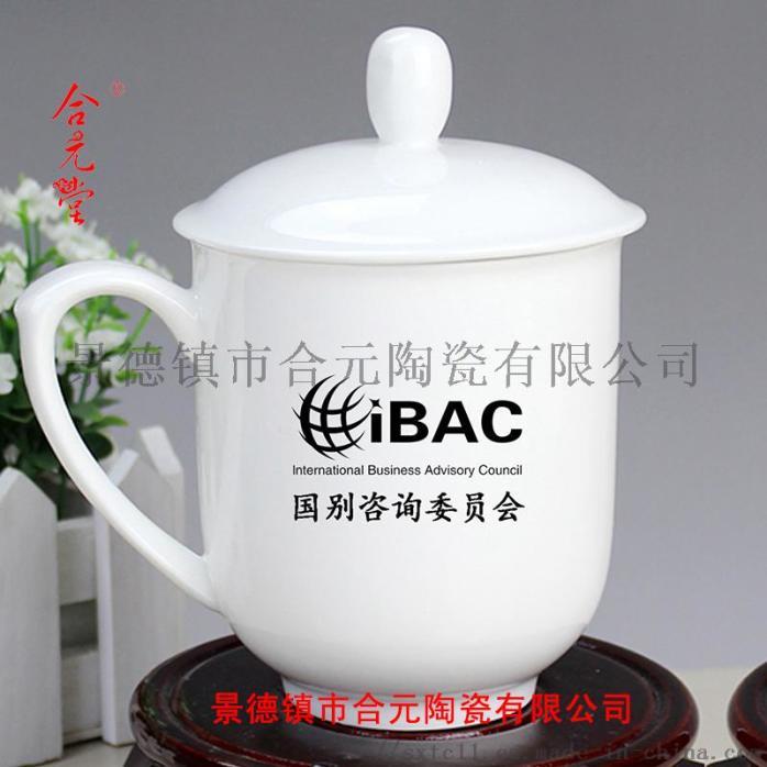 訂製陶瓷帶蓋辦公茶杯,公司會議室專用辦公水杯110415765