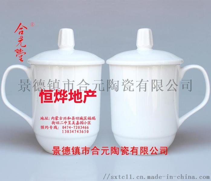 訂製陶瓷帶蓋辦公茶杯,公司會議室專用辦公水杯110415735