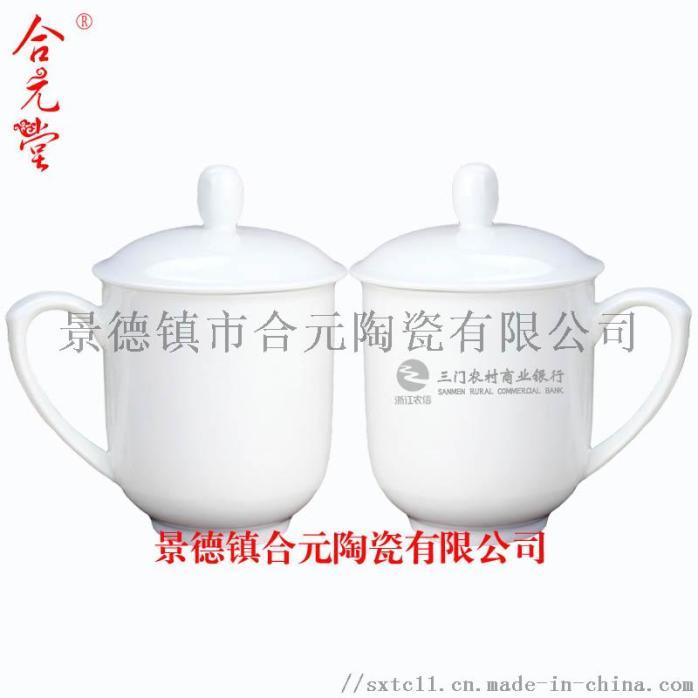 訂製陶瓷帶蓋辦公茶杯,公司會議室專用辦公水杯110415745