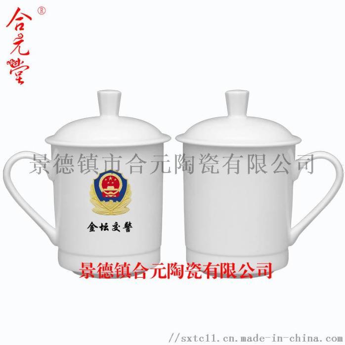 訂製陶瓷帶蓋辦公茶杯,公司會議室專用辦公水杯110415725