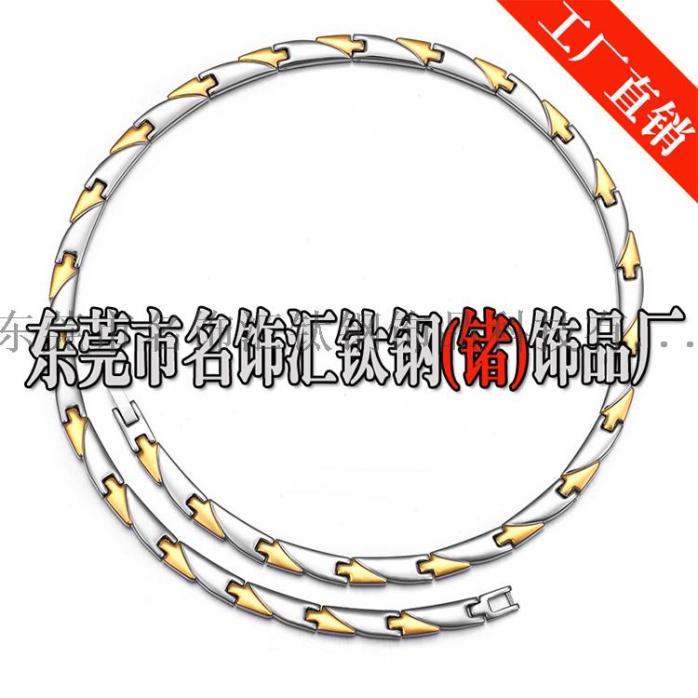 名飾匯廠家供應 不鏽鋼項鍊 鍺石項鍊定製112132915