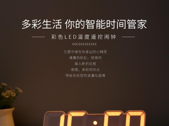 时钟详情页-4_01.jpg