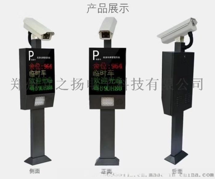 南阳停车场管理系统 智能收费系统厂家110065002