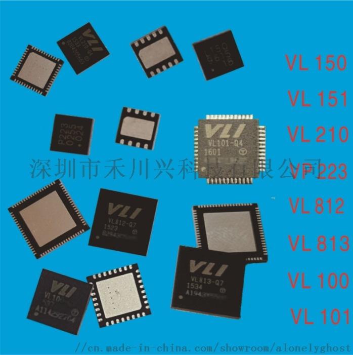威盛VIA IC芯片优质代理847936325