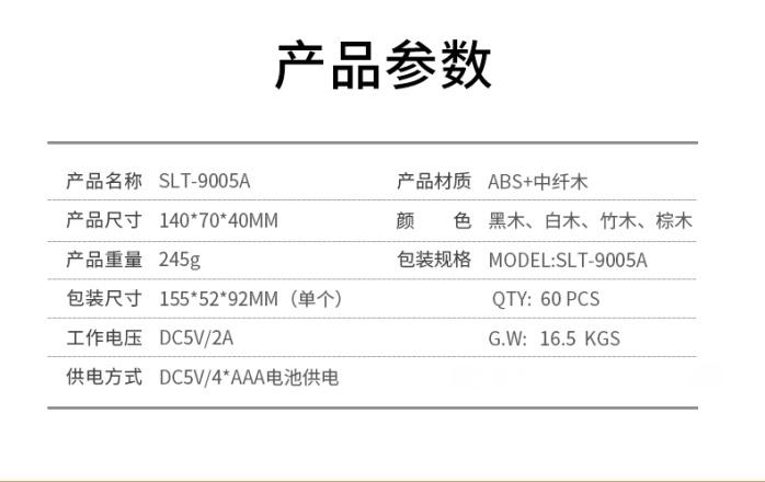 SLT-9005A详情(修改2)_13.jpg